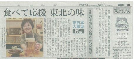 食べて応援 東北の味 岩手出身、大橋さんの居酒屋 2017年3月9日 中日新聞