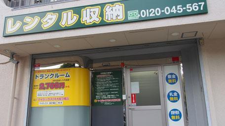 マイボックス24大阪夕陽丘