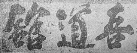 チェ・ホンヒ創始者直筆の書