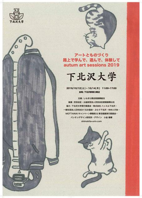 下北沢大学2019秋告知用ポスター