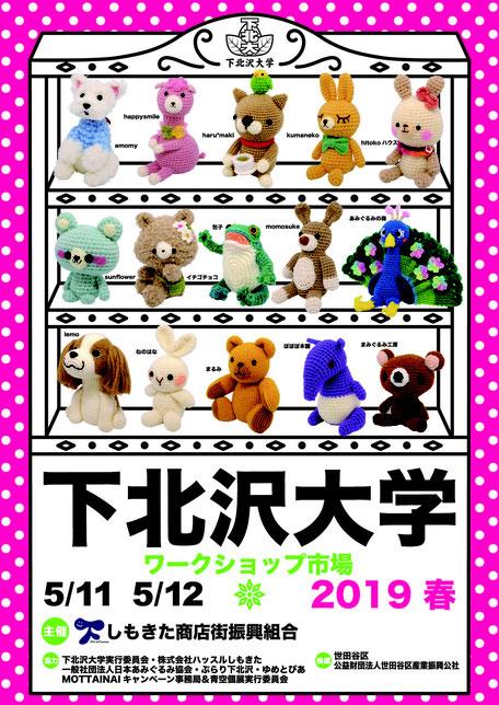 下北沢大学2019春告知用ポスター