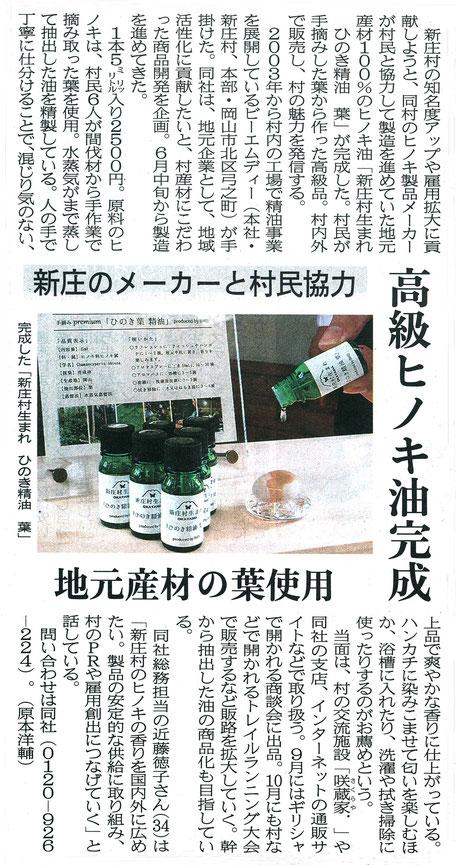 山陽新聞社提供 2017年8月6日朝刊 29ページ