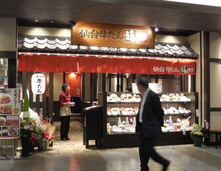 写真:仙台牛たん福助イオンモールKYOTO外観