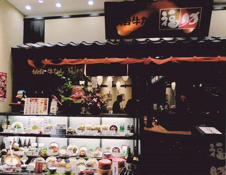 写真:仙台牛たん福助旭川店