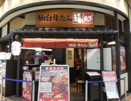 写真:仙台牛たん福助イオンモール太田店外観