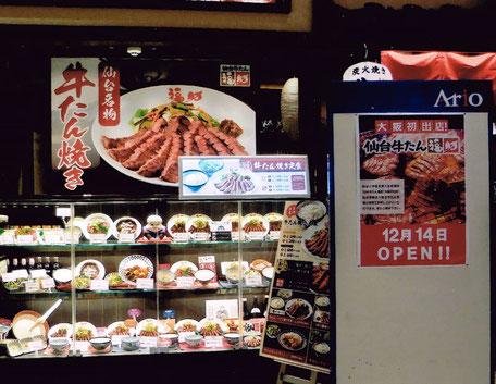 写真:仙台牛たん福助アリオ八尾店