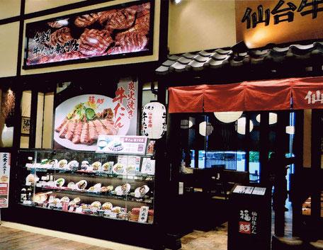 写真:仙台牛たん福助イオンモール高知店