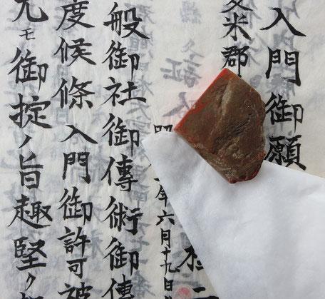 昭和初期の「入門御願」は漢字と片仮名で自筆!