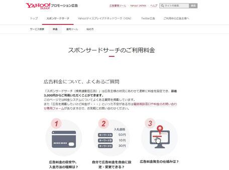 Yahoo!プロモーション広告の配信・運用代行なら、空のポケット(仙田利夫)