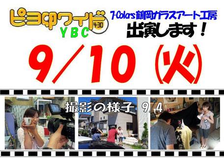 YBC ピヨ卵ワイド1630 7-Colors鶴岡ガラスアート工房 敬老の日 写真彫刻ギフト