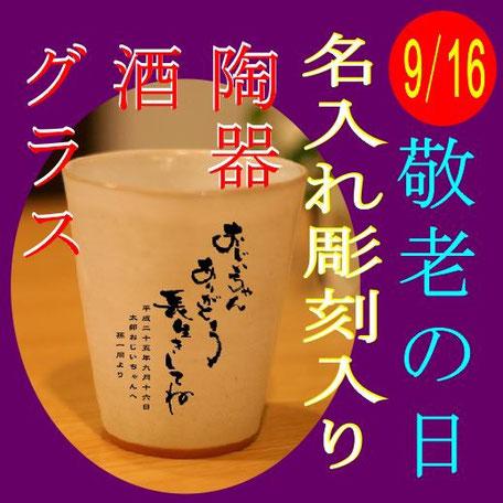 敬老の日名入れ彫刻ギフト 7-Colors鶴岡ガラスアート工房