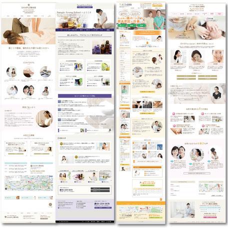 接骨院・整体院・鍼灸のホームページ制作実例