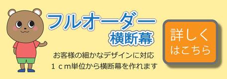 オーダーメイド横断幕.COM-戸谷染料商店-横断幕-デザインサンプル