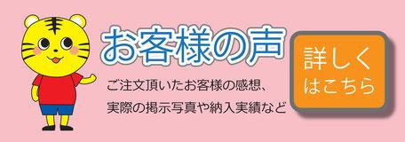 オーダーメイド横断幕.COM-戸谷染料商店-横断幕-問合せ