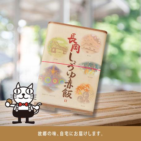西盛屋「長岡しょうゆ赤飯」