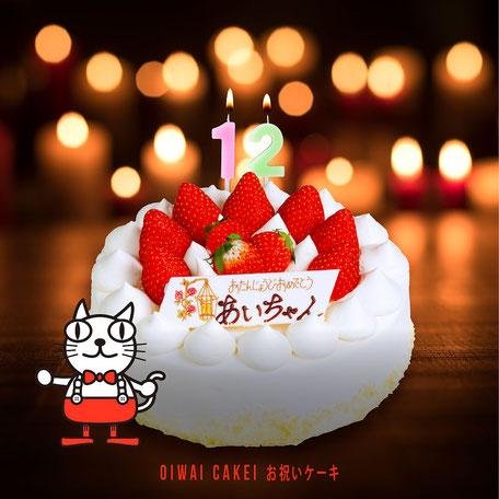 お祝いケーキ・パーティケーキ