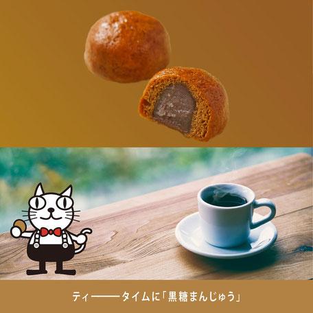 西盛屋「黒糖まんじゅう」