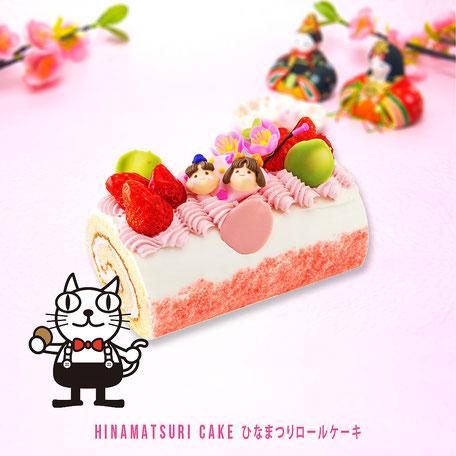 ひなまつりロールケーキ