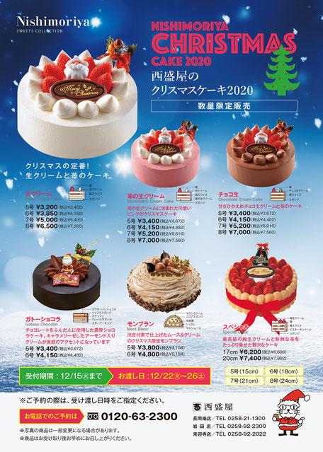 西盛屋 Christmasケーキ