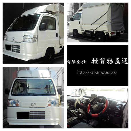 軽貨物オーナードライバー募集 独立開業 大阪 堺 個人事業主 求人 急募 軽貨物ドライバー