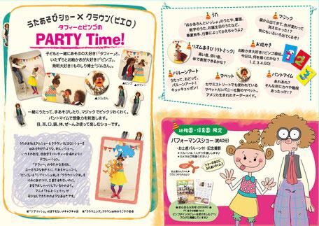 PARTY Time BiNGO TaFFY パーティータイム ビンゴ タフィー 中面