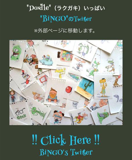 BiNGO Twitter ビンゴのツイッター