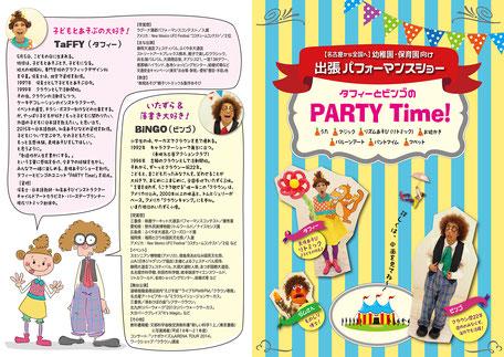 PARTY Time BiNGO TaFFY パーティータイム ビンゴ タフィー 表裏