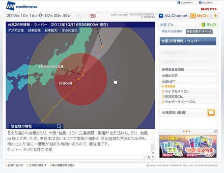 台風26号はWIPHAと名付けられました。タイの女性の名前だそうです