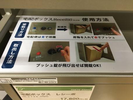 宅配ボックスの使用方法