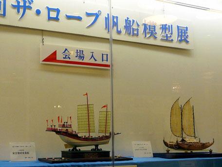 ショーウィンドウの展示は「古代・中世の舟」をテーマにしている。