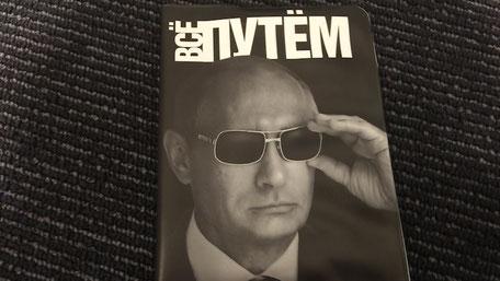 プーチンのパスポートケース