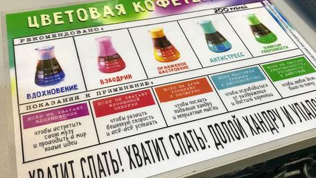 ウラジオストクのカラーコーヒー