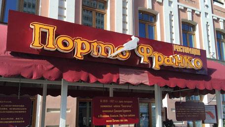 ロシアレストランのポルトフランコ