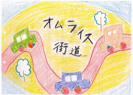 2016グッズ中学生レストラン高知賞