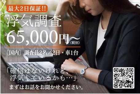 横浜 探偵 浮気調査 ダルタン調査事務所