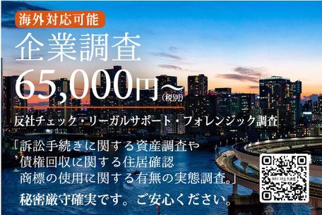 横浜 探偵 企業調査 ダルタン調査事務所
