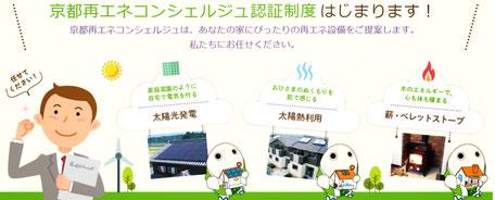 京町家改装|町家リノベーション|土壁|健康住宅|自然素材住宅