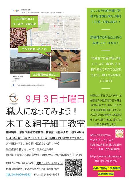 次世代京町家の会|木工教室|工作|DIY|京町家|京都市景観まちづくりセンター