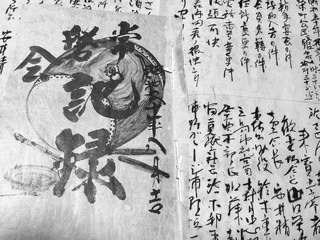 初代・常磐会記録帳