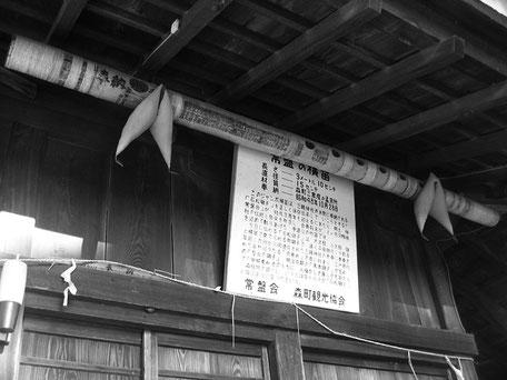 森町・三島神社に奉納された常磐の横笛