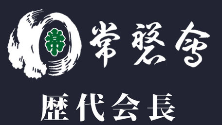 常磐会歴代会長