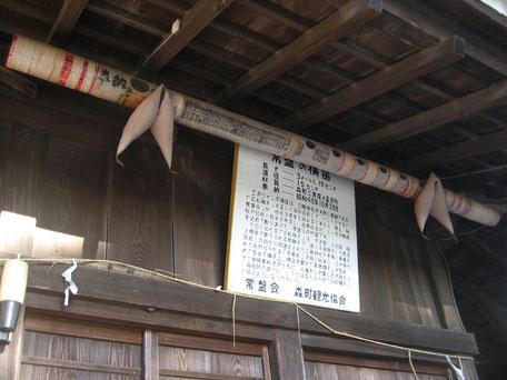 森町・三島神社に奉納された常磐の横笛の画像