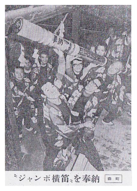 昭和48年11月2日・静岡新聞夕刊記事