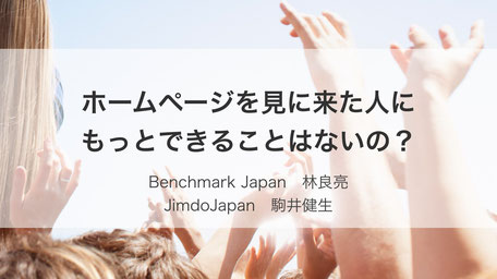 JimdoJapan 駒井資料