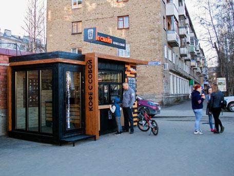 Кофе-бар Coffee Smile №4 (Сыктывкар)