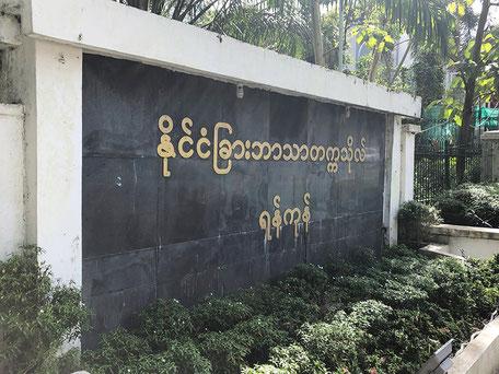 ヤンゴン外国語大学