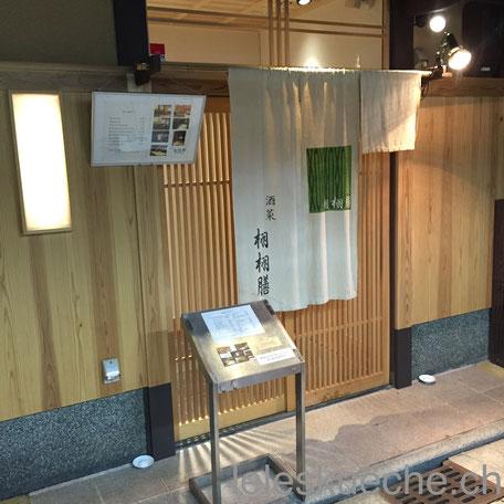 Typisches Restaurants-Eingang in Kyoto
