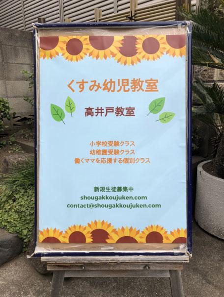 くすみ幼児教室(高井戸・深大寺)