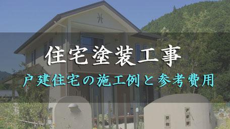 さいたま市岩槻区、株式会社岡島塗装、戸建住宅塗装工事の施工例と費用のリンク写真
