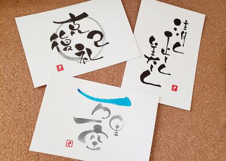伝筆中級セミナー_漢字作品__アトリエ風伝音(ふでのん)